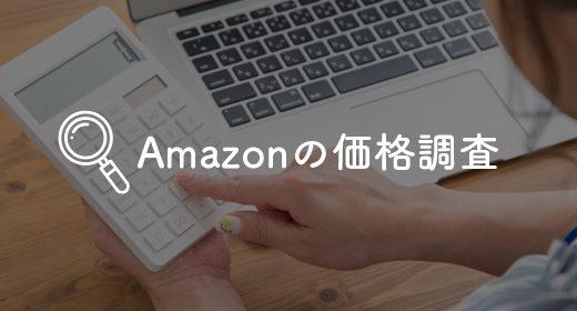 Amazonの価格調査